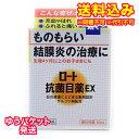 【DM便送料込み】【第2類医薬品】ロート 抗菌目薬EX 10ml