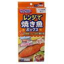 クックパー レンジで焼き魚ボックス (1...