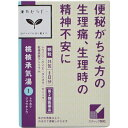 【第2類医薬品】クラシエ漢方 桃核承気湯エキス顆粒  24包