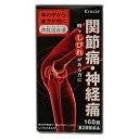 【第2類医薬品】疎経活血湯エキス錠クラシエ 168錠