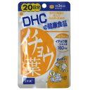 DHC イチョウ葉 20日分 60粒※取り寄せ商品(注文確定後6-20日頂きます) 返品不可
