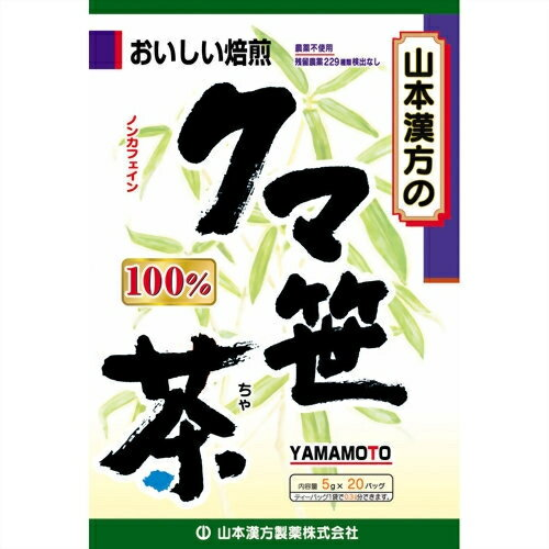 山本漢方 クマ笹茶(クマザサ茶) 100% (5g×20包)