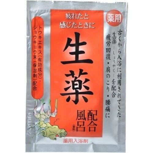 【医薬部外品】古風植物風呂 生薬配合風呂 25g※取り寄せ商品(注文確定後6-20日頂きます) 返品不可