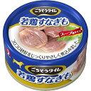 ごちそうタイム 若鶏すなぎも スープ煮タイプ 80g※取り寄せ商品(注文確定後6-20日頂きます) 返品不可