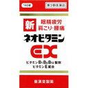 【第3類医薬品】新ネオビタミンEX クニヒロ 140錠