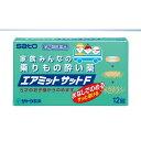 【第(2)類医薬品】エアミットサットF 12錠