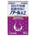 【第2類医薬品】ノアールAZ しずく型 15ml
