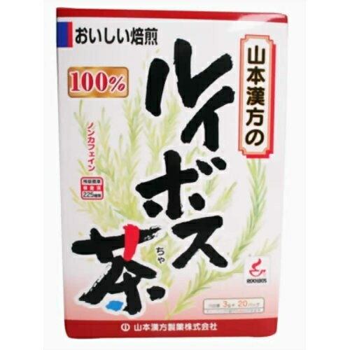 山本漢方ルイボス茶100%(3g×20包)