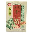 バナバ茶100% (2.5g×30包)
