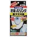 トイレ洗浄中 さぼったリング黒ずみ対策 3包
