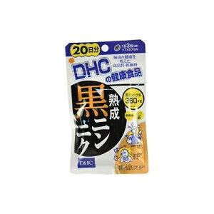 DHC 熟成黒ニンニク 20日分 60粒※取り寄せ商品(注文確定後6-20日頂きます) 返品不可