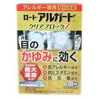 【第2類医薬品】アルガード クリアブロックZ 13ml