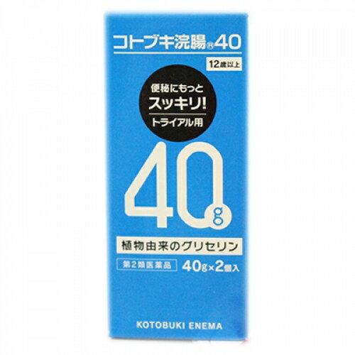 【第2類医薬品】コトブキ浣腸 (40g×2)