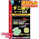 【DM便送料込み】ダニ捕りシートDX (1-2畳用