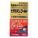 【ポイントボーナス】【第(2)類医薬品】ビタミネンゴールド 60錠