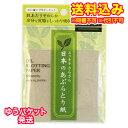 ゆうパケット)日本のあぶらとり紙 茶葉配合