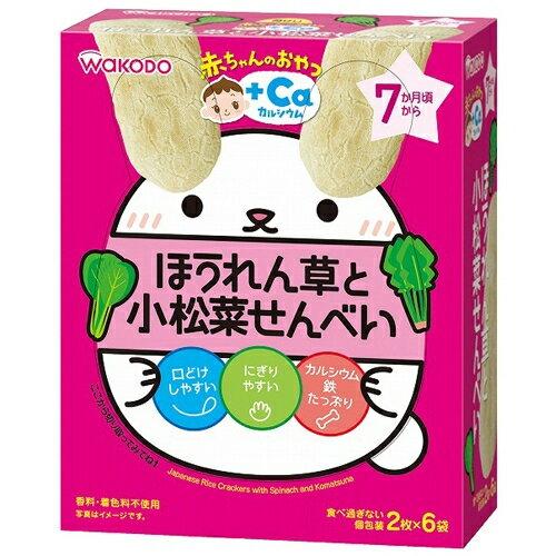 赤ちゃんのおやつ +Caカルシウム ほうれん草と小松菜せんべい (2枚×6袋) 7か月頃から