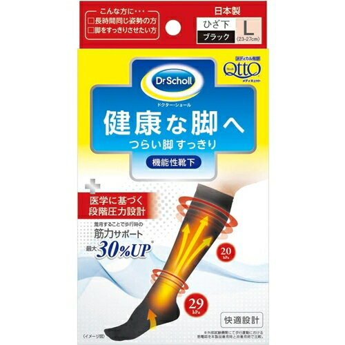 メディキュット 機能性靴下 ひざ下 男女兼用 ブラック L