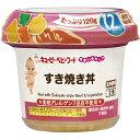 キユーピーベビーフード すまいるカップ すき焼き丼 12ヵ月...