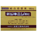 【第(2)類医薬品】新)ジキニン顆粒 16包
