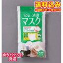 【ゆうパケット送料込み】アイリスオーヤマ 安心・清潔マスク 大きめサイズ 7枚入り H-PK-AS7L※取り寄せ商品(注文確定後6-20日頂きます) 返品不可