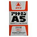 アリナミンA5 260錠