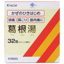 【第2類医薬品】くらしリズム 葛根湯エキス顆粒S 32包