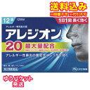 ゆうパケット)【第2類医薬品】アレジオン20 12錠【セルフ