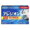 【第2類医薬品】アレジオン20 24錠【セルフメディケーショ
