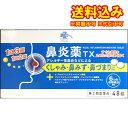 定形外)【第(2)類医薬品】くらしリズム 鼻炎薬TX 48錠