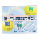 【第2類医薬品】第一三共胃腸薬プラス 細粒 52包