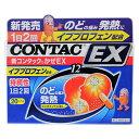 【第(2)類医薬品】新コンタックかぜEX 20P【セルフメディケーション税制対象】