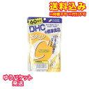 【ゆうパケット送料込み】DHC ビタミンC ハードカプセル 60日分 120粒