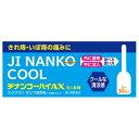 【第(2)類医薬品】ヂナンコーハイAX (2g×30包)