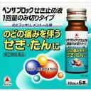 【第(2)類医薬品】ベンザブロックせき止め液 1回量のみ切りタイプ (10ml×6)
