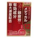 【第2類医薬品】サンテメディカル 12ml