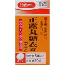 【第2類医薬品】ハピコム イヅミ正露丸糖衣 エフ 50錠