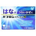 【第(2)類医薬品】パブロンメディカルN 30錠【セルフメディケーション税制対象】