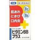 【第3類医薬品】ビタミンBBプラス 70錠