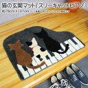 【送料無料】玄関マット スリーキャットピアノ 3匹の猫の後ろ姿がかわいい! 大きいサイズ 約78cm×107cm 猫 ねこ ニャンコ 室内 屋内 洗える 手洗い...
