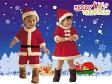 サンタ コスチューム キッズ 子供用 サンタ コスチューム 女の子クリスマス衣装・サンタ コスチューム キッズ 子供用男の子 サンタ コスチューム /子供用サンタ衣装・コスプレ・コ スチューム・仮装80cm〜140cm