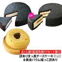 *送料無料*訳ありMサイズまっ黒チーズケーキ(プレーンorティラミス)&黄金バウム
