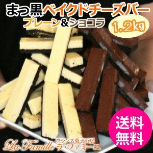 ベイクドチーズバー プレーン ショコラ ラッピング