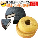 *送料無料*訳ありSサイズまっ黒チーズケーキ&黄金バウム端っこ訳あり(おのし・包