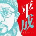 其它 - NORIKIYO 平成エクスプレス YRC-057 CD ALBUM アルバム
