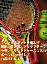すぐテニSET ダンロップ、ヨネックス、ウイルソンの硬式テニスラケット9本から選べるオールインワンのセット、最大37,000円相当が73%OFF、着いたらすぐにテニスが楽しめる。