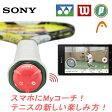 【普通の練習では満足できなくなった人が続出!】ソニー スマートテニスセンサー(SONY Smart Tennis Sensor) SSE-TN1S ※スタッフOikawa使用モデル