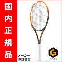 2013年モデル、11月4日先行発売開始新素材グラフィンでパワー・バランスをシフトする!【先行発売】テニスラケット ヘッド(HEAD) ユーテック(YouTek) グラフィン(Graphene) ラジカル・ミッドプラス(RADICAL MP) (230514)