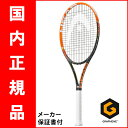 2013年モデル、11月4日先行発売開始新素材グラフィンでパワー・バランスをシフトする!【先行発売】テニスラケット ヘッド(HEAD) ユーテック(YouTek) グラフィン(Graphene) ラジカル・プロ(RADICAL PRO) (230504)