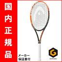 2013年モデル、11月4日先行発売開始新素材グラフィンでパワー・バランスをシフトする!【先行発売】テニスラケット ヘッド(HEAD) ユーテック(YouTek) グラフィン(Graphene) ラジカル・レフ(RADICAL REV) (230544)